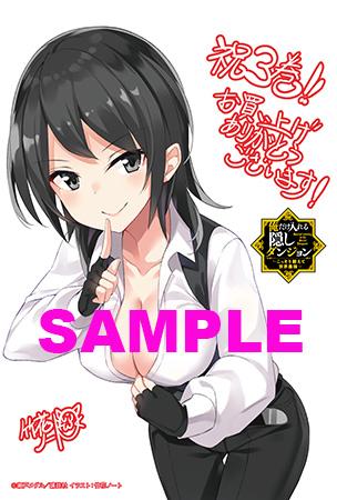kakushi3_tora_blogsam