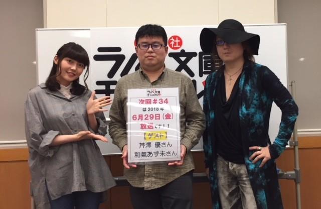 ニコニコ生放送「講談社ラノベ文庫チャンネル」#33の放送後