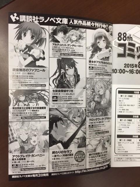 コミケ88DVDカタログにラノベ文庫広告掲載!!
