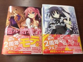 『銃皇無尽のファフニール』月刊「good!アフタヌーン」 にてコミカライズ決定!