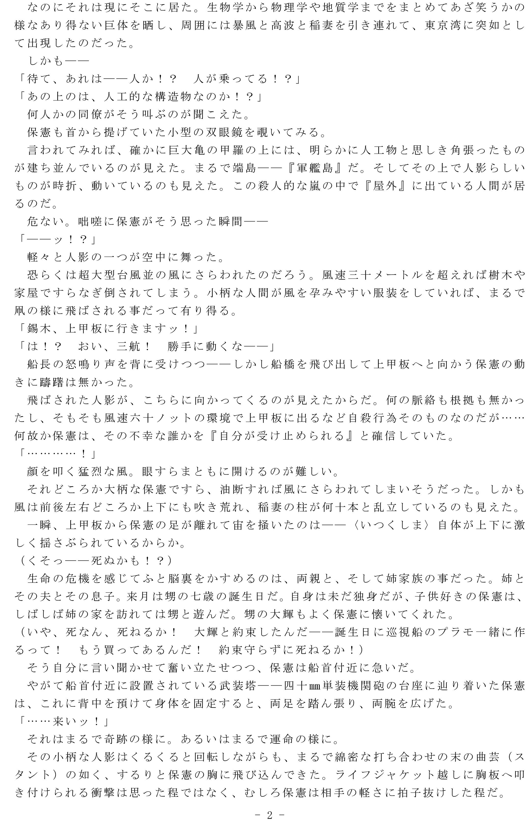 yomeyome_SP_SS_2