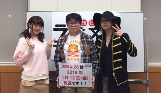 ニコニコ生放送「講談社ラノベ文庫チャンネル」#27の放送後