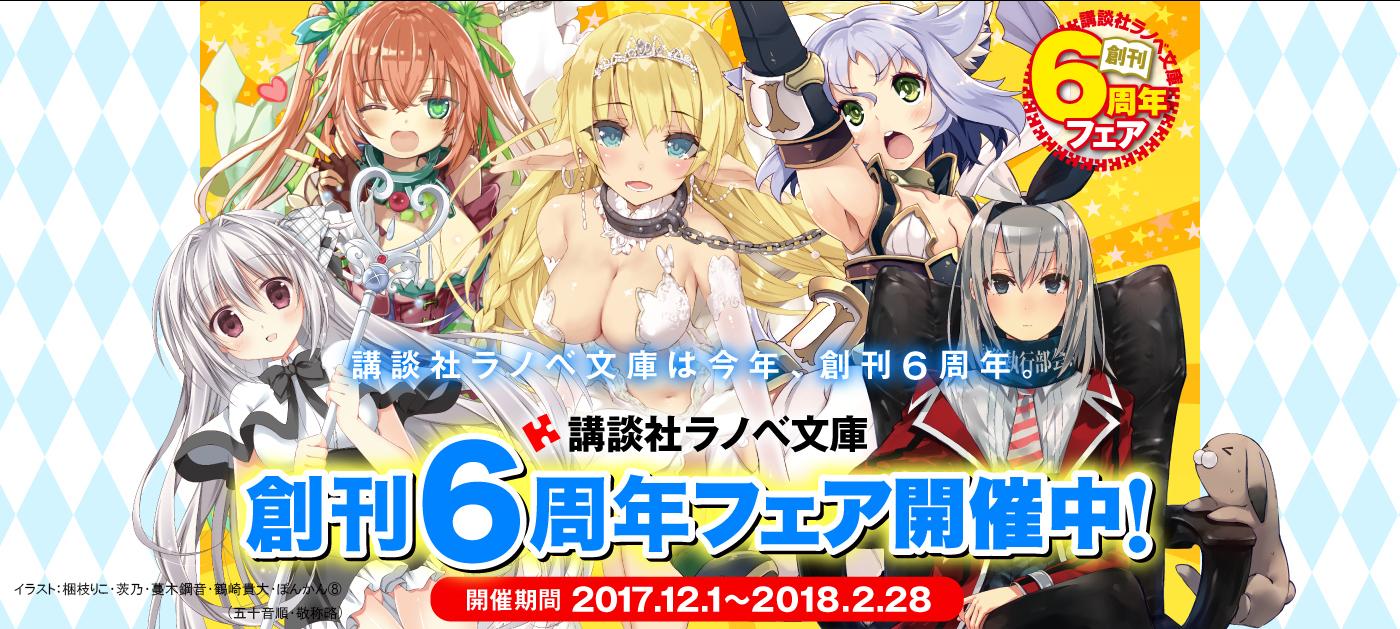 講談社ラノベ文庫創刊6周年フェアスタート!!
