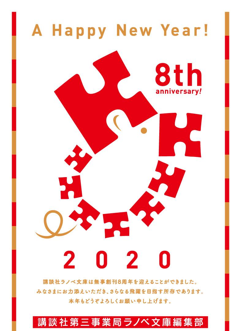 2020 HappyNewYear!!