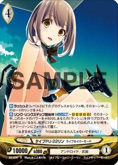 【アンジュ】9/1 今日のカード「タイプPU-22リン ライフセイバーモード」