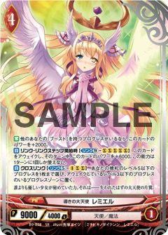 【アンジュ】9/25 今日のカード「導きの大天使 レミエル」