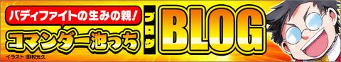 ciblog_top_banner