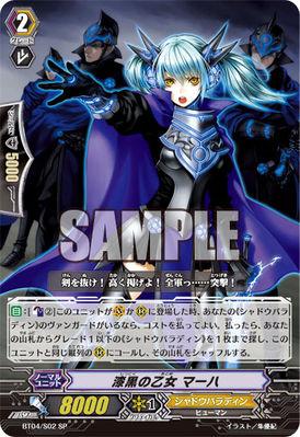 274px-漆黒の乙女_マーハ
