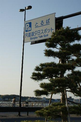 shimane1017