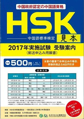 HSK_2017 guide book3