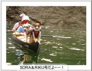 SORA&RIKU号
