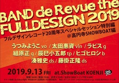 Fulldesign2019