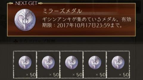 ミラーズメダル