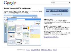 Google Chrome(BATA)公開!