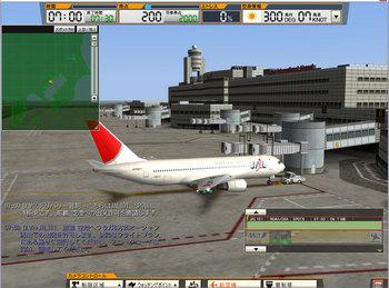 ぼくは航空管制官3