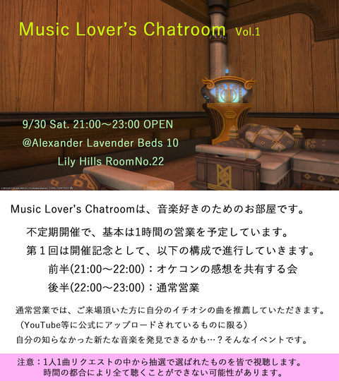 music_lovers_chatroom