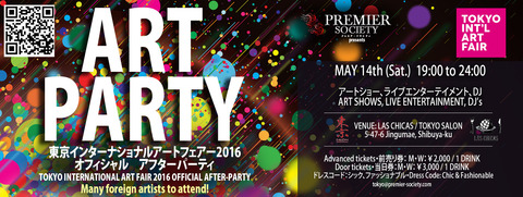 official art party 2016-wide