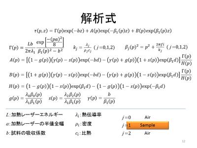 熱物性シンポジウム_解析方法