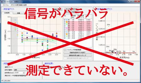 ×解析---コピー