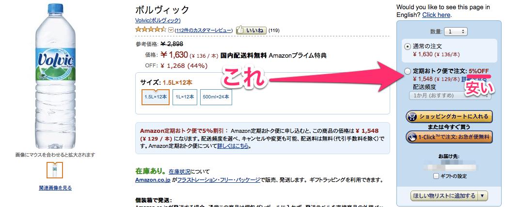 Amazonおトク定期便を使わない理...