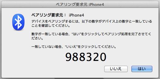 ペアリング要求元 iPhone4