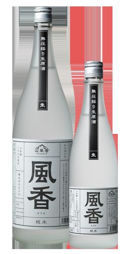 風香 純米 生原酒2容量(切抜き)
