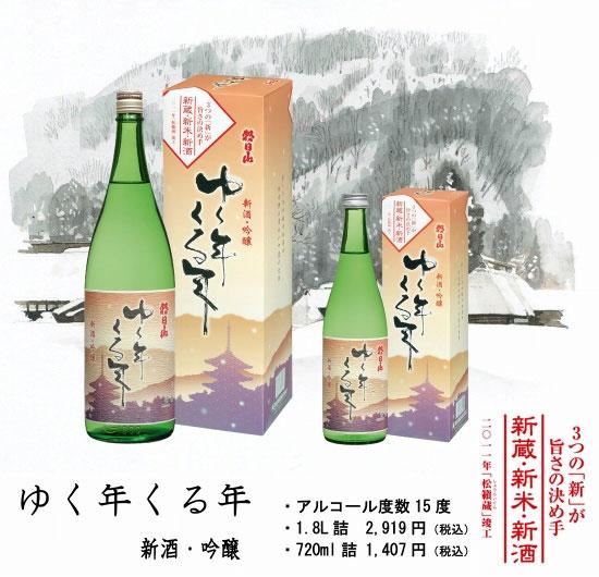 WEB yukutosi