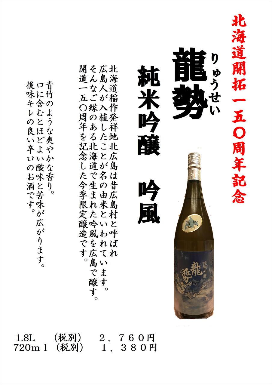 龍勢 北海道開拓150周年