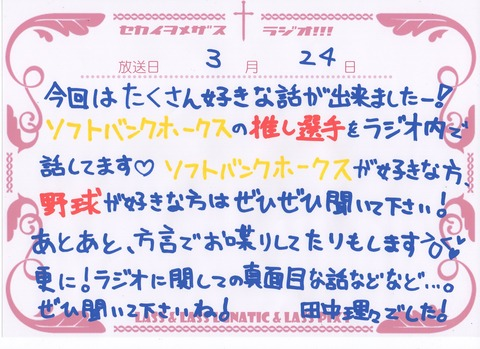 0324_田中理々