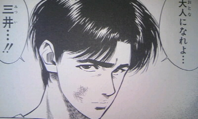 「大人になれよ三井」の画像検索結果
