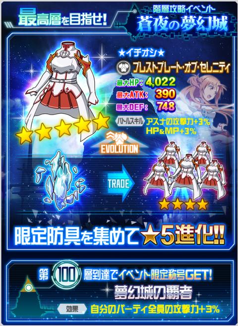 蒼夜の夢幻城(階層攻略イベント)2
