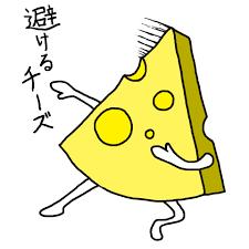 メモデフ チーズ