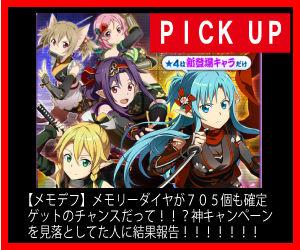 SAO【広告バナー】-忍者