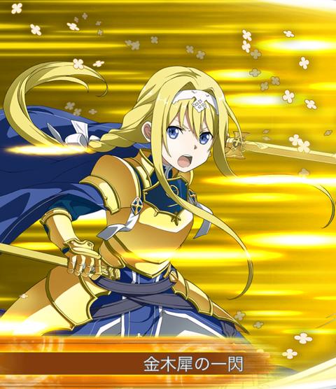 【黄金の騎士】アリス 金木犀の一閃