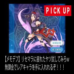 SAO【広告バナー】-ユウキ[1]