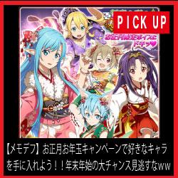 SAO【広告バナー】-正月[1]