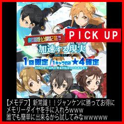 SAO【広告バナー】-OS