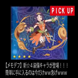 SAO【広告バナー】-新ユウキ[1]