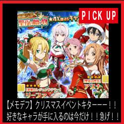 SAO【広告バナー】-クリスマス[1]