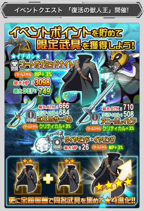 イベント復活の獣人王2