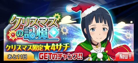 クリスマスの記憶2