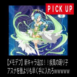 SAO【広告バナー】踊り子アスナ