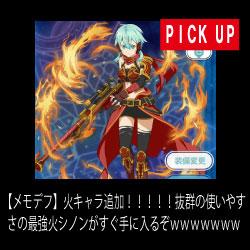 SAO【広告バナー】-火シノン[1]