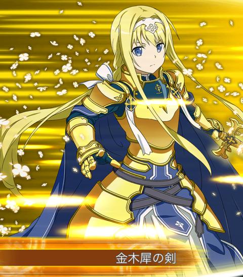 【整合騎士】アリス 金木犀の剣