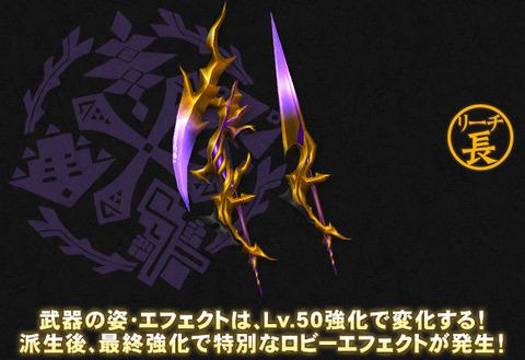 weapon_dainsleif03
