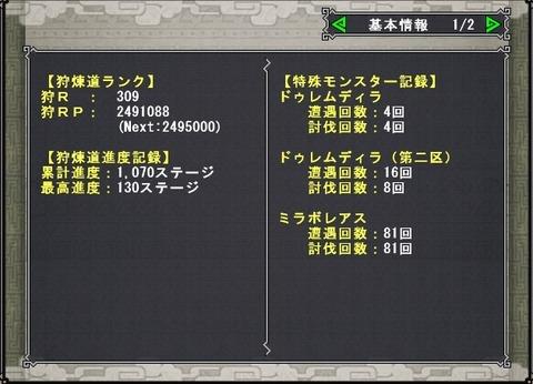 mhf_20170721_203842_776