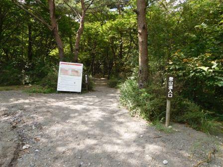 登山道入口