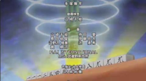 アニメの天逆鉾