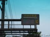 10/08/13 軽井沢の旅:気温