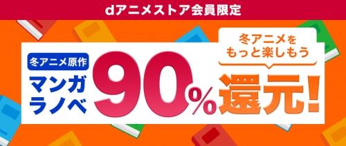 dアニメストア会員、dブック冬アニメ原作 マンガ・ラノベ90%還元